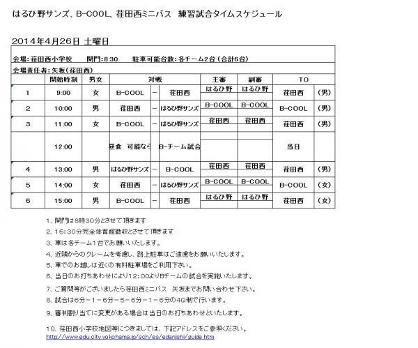 4月26日練習試合スケジュール