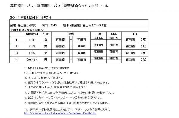 5月24日(土)練習試合タイムスケジュール