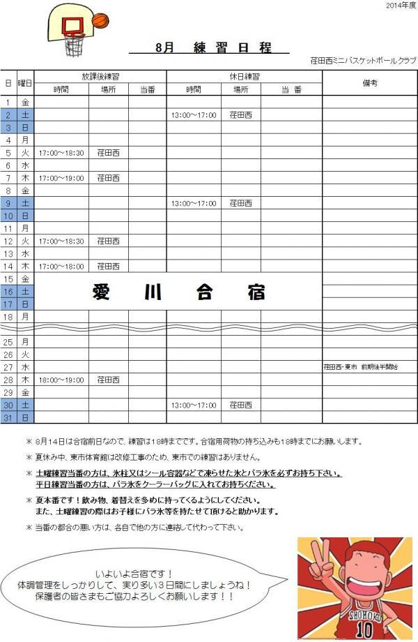8月練習日程表
