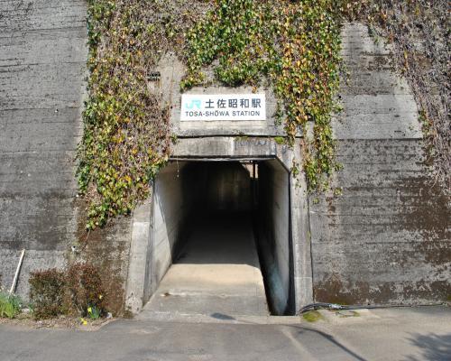 土佐昭和駅