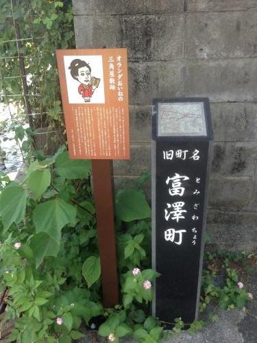 ineyashikiato