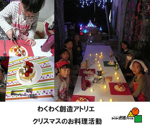 アトリエクリスマス料理2