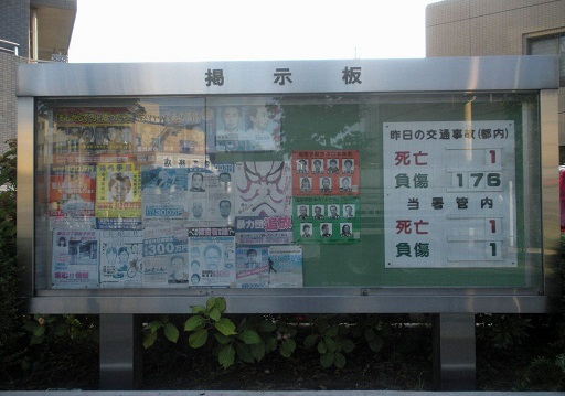 警察署掲示板のイメージ