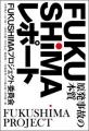 FUKUSHIMAレポート