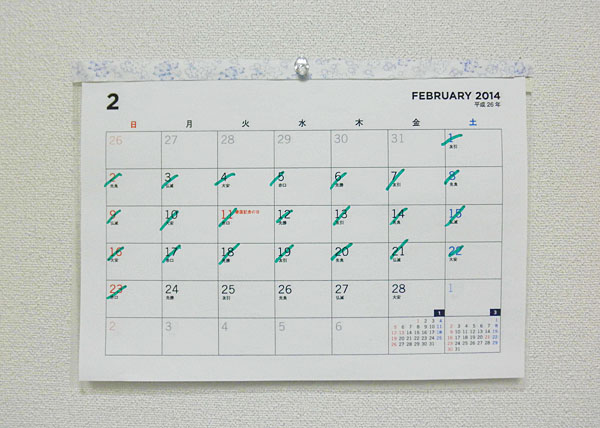 20140224カレンダー①