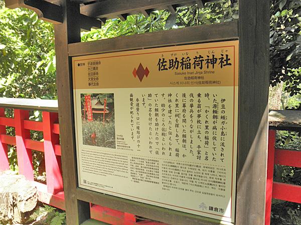 20140504佐助稲荷神社⑦
