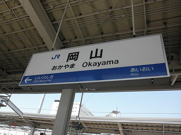 20140511岡山駅