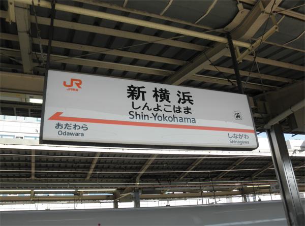 20140511新横浜駅