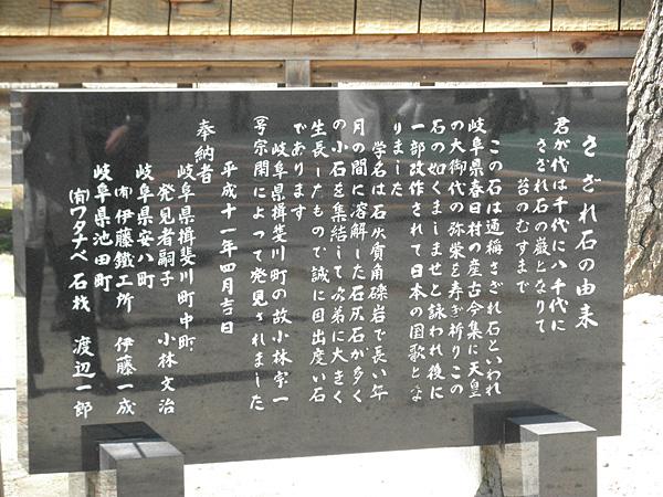 20140511出雲大社さざれ石②