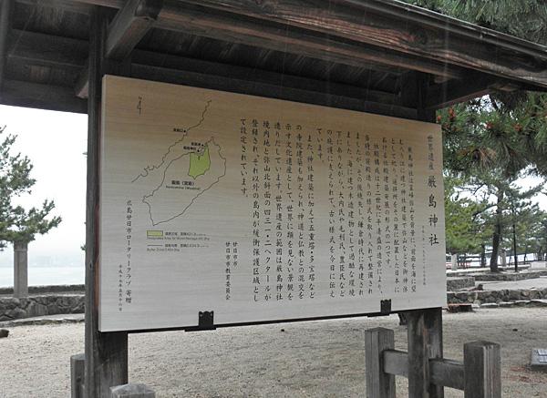 20140512厳島神社 案内板