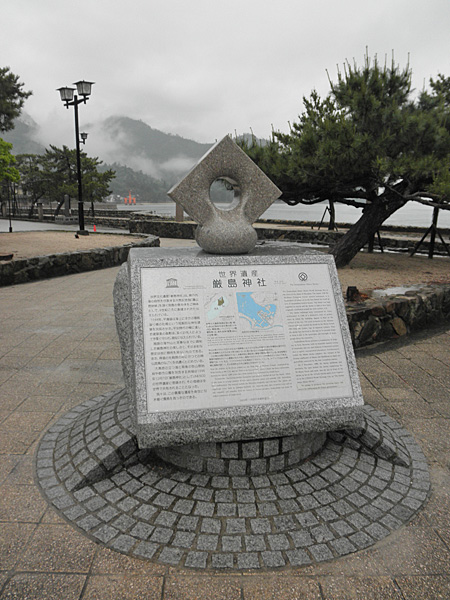 20140512厳島神社記念碑