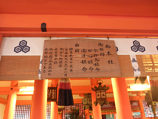 20140512厳島神社御祭神