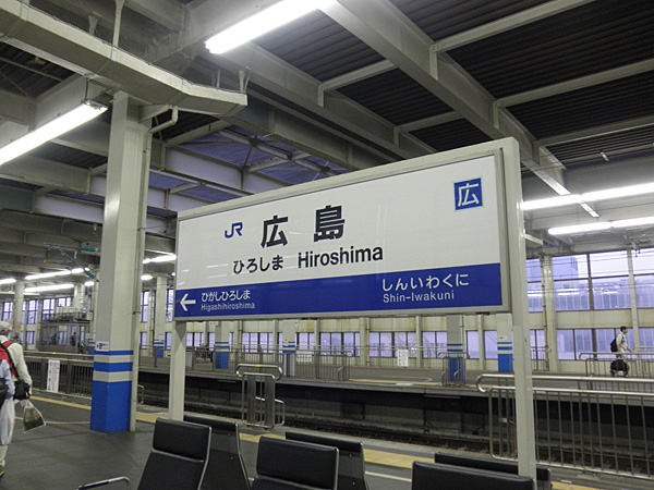20140512広島駅