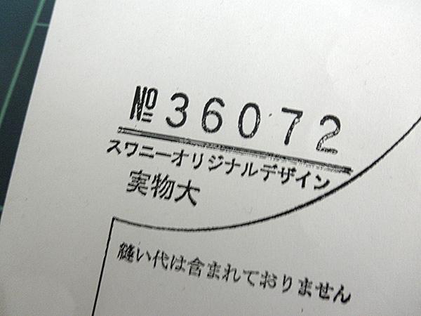 20140610スワニーバック①
