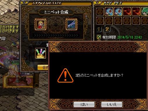 ミニP合成×5