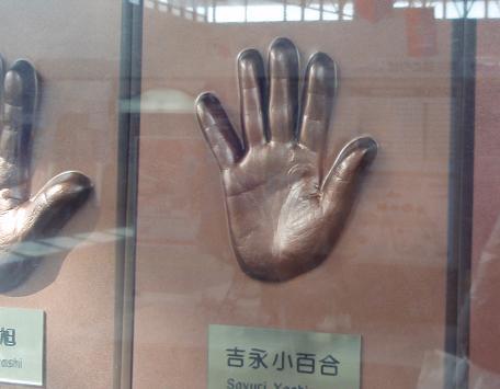スターの手型1