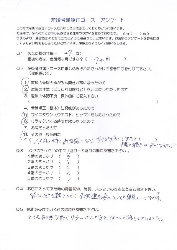 sango-209-1.jpg