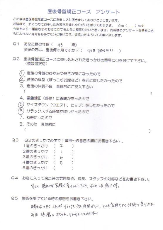 sg-matumoto1.jpg