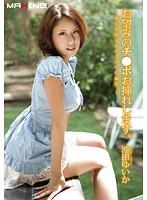 【沖田ゆいか 動画無料・新人AV女優動画】adaruto erovideo お望みのチ●ポお挿れします。 ~美巨乳美少女のスケベな願望。~ 沖田ゆいか