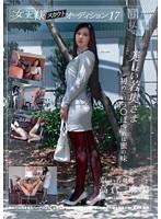 【女王様 動画無料・素人人妻動画】adaruto erovideo 女王様スカウトオーディション 17 高倉麻美