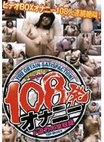 【電マ動画無料・オナニー動画】adaruto erovideo 2013年 108発オナニー