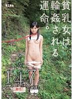 【ろりーた動画無料・りな147cm動画】adaruto erovideo 貧乳女は輪姦される運命。りな147cm