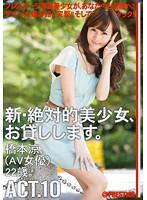 【橋本涼 無料 動画・美少女動画】adaruto erovideo 新・絶対的美少女、お貸しします。 ACT.10 橋本涼