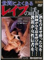 【jyukujyo動画画像無料・レイプ動画】adaruto erovideo 世間によくあるレイプの話し 酒を呑ませ酔った女を…/教師が女生徒を呼び出して…/教祖が女性信者を…