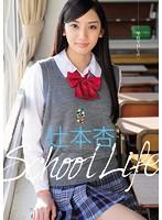 【辻本杏 動画無料・school life 辻本杏 動画】adaruto erovideo School Life 辻本杏