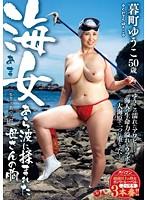 【暮町ゆうこ 動画無料・海女動画】adaruto erovideo 海女 あら波に揉まれた母さんの胸 暮町ゆうこ