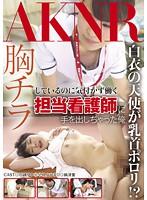 【ナース 動画無料・看護師動画】adaruto erovideo 胸チラしているのに気付かず働く担当看護師に手を出しちゃった俺