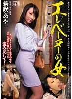 【希咲あや 動画無料・エレベーターの女 希咲あや動画】adaruto erovideo こんな美女がいるエレベーターに乗りたいですwwエレベーターの女 希咲あや
