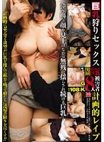 【セックス 動画無料・巨乳動画】adaruto erovideo 巨乳好きのみんなが集まって巨乳狩りセックス 計画的レイプ