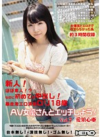 【愛須心亜 動画無料・初めての中出し動画】adaruto erovideo 怖い・・でもされてみたい・・。初めての中出しに戸惑う美少女 愛須心亜