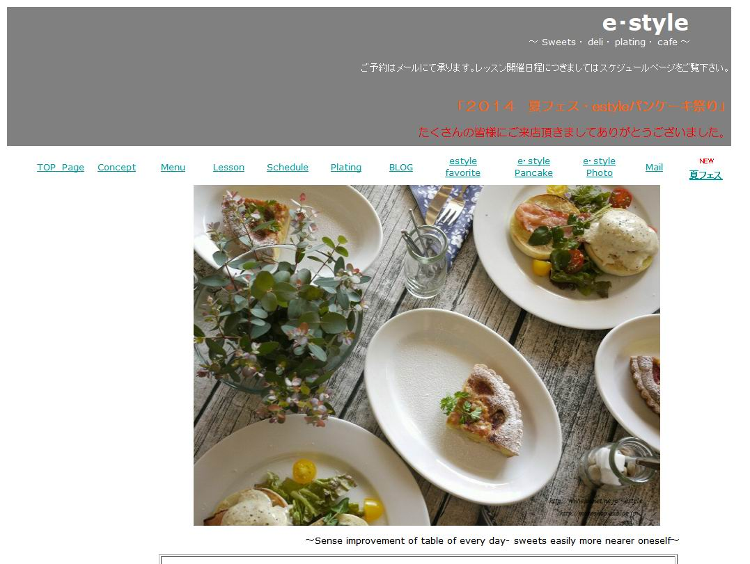 e・style (イースタイル) ~Sweets, deli, plating, cafe ~