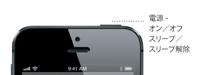 iPhone5_sleepwakebutton_loc_ja_JP.png