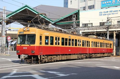 003特急色603