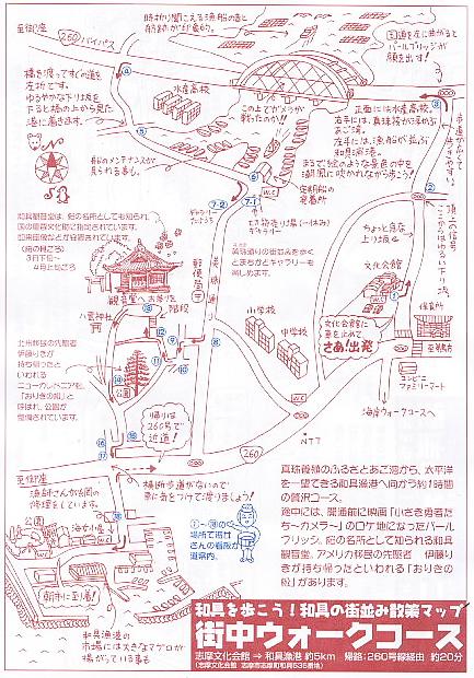 2014-8-13志摩子ちゃん看板
