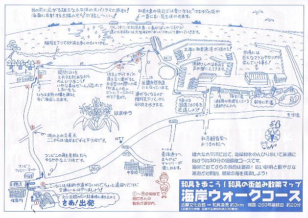 2014-8-13志摩子ちゃん看板2
