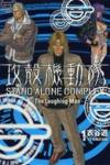 『攻殻機動隊 STAND ALONE COMPLEX ~The Laughing man~(1)』