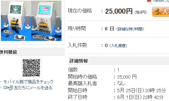 jisakufamikon3.jpg