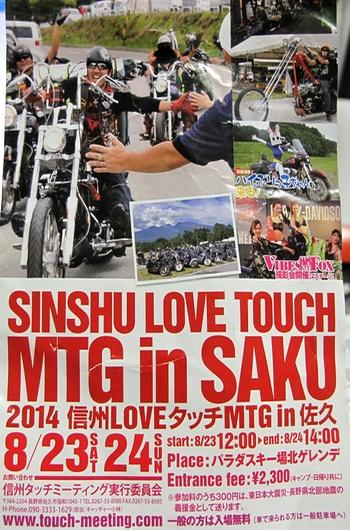 2014 信州 LOVEタッチMTG in 佐久