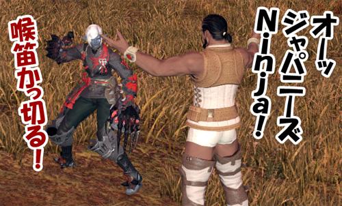 OH! Ninja!
