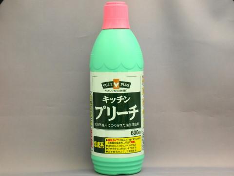 オデッセイ_台所用漂白剤