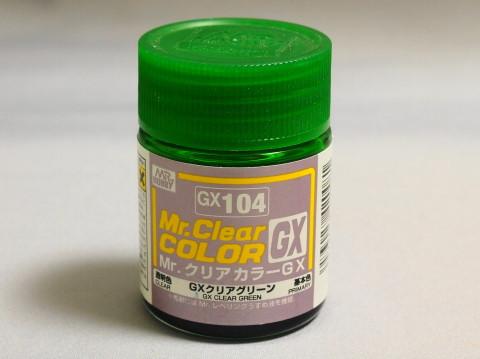 GXクリアグリーン