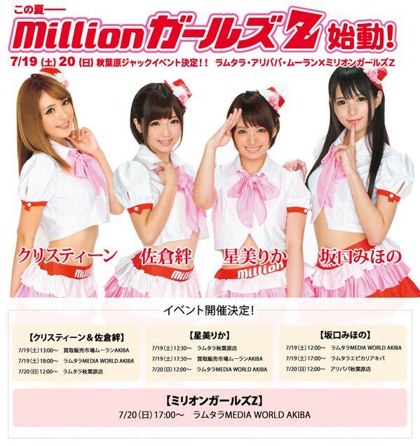 milliongirlsz