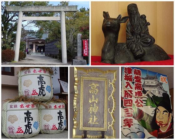 140228高山神社