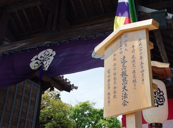 140504顕正寺