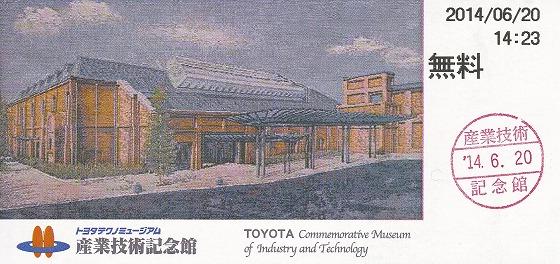 140620産業技術記念館入場券