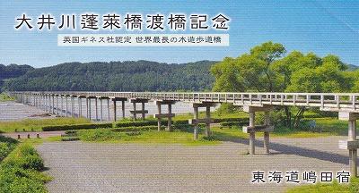 140528蓬莱橋チケット